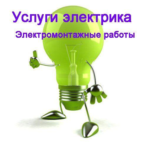 Электрик Барнаул