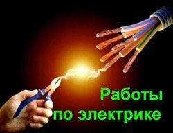 Электромонтаж в Барнауле