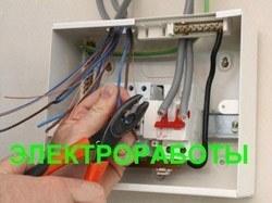 Работы по электрике Барнаул