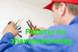 Электроработы в Барнауле